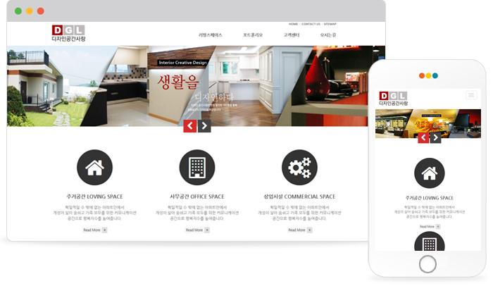 반응형 웹 제작사례 - lovingspace 디자인공간사랑