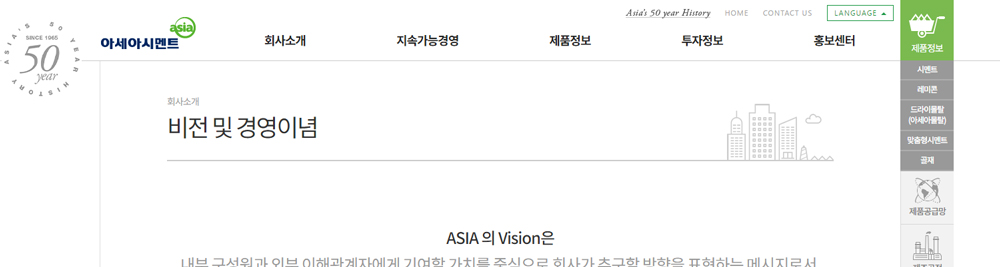 www-asiacement-co-kr-company-vision1