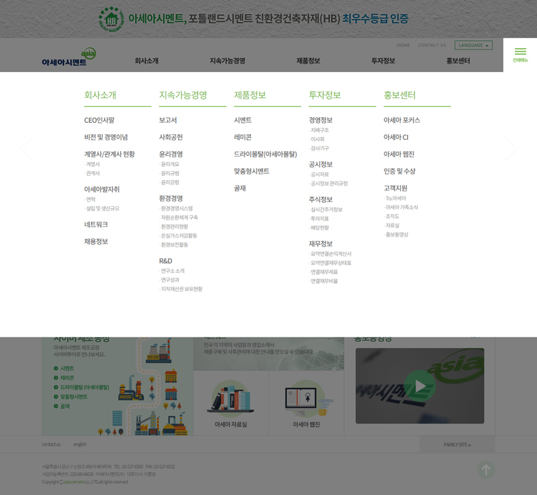 www-asiacement-co-kr-whole-menu