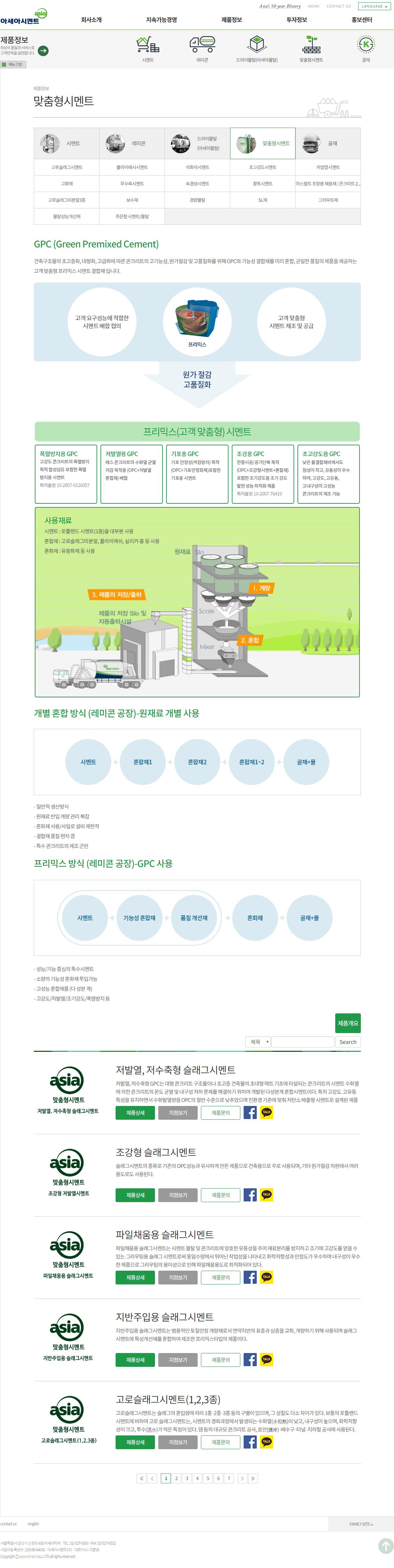 아세아시멘트 제품정보