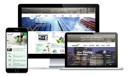 아세아시멘트 반응형 홈페이지 제작 사례