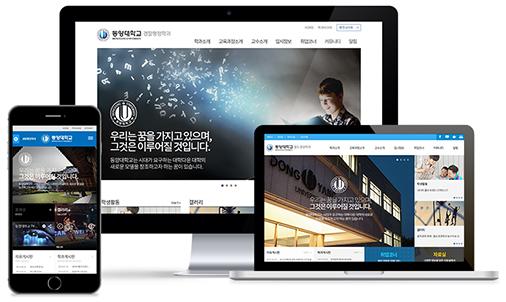 동양대학교 워드프레스 반응형 홈페이지 제작 사례