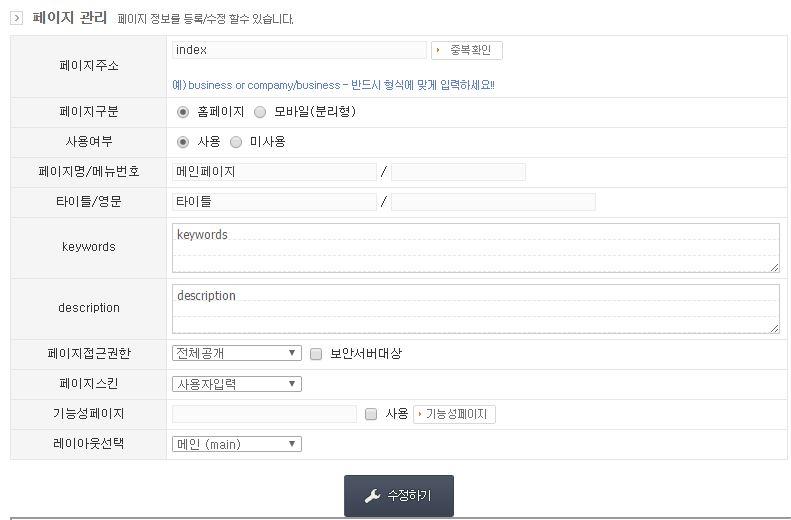 헬로웹 빌더2 사용자 - SEO 를 위한 페이지 타이틀 수정