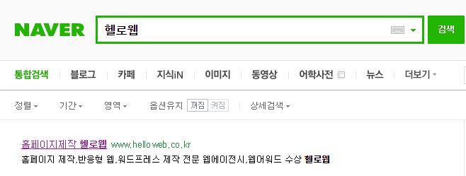 네이버 검색 결과 일반