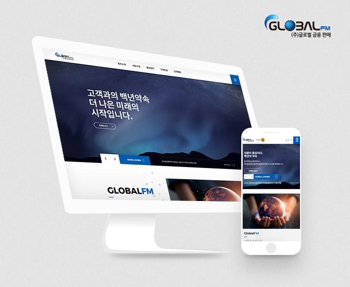 글로벌금융판매 반응형 홈페이지